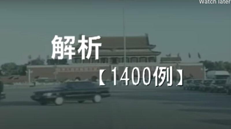 中共1400例偽案是如何出爐的(1)