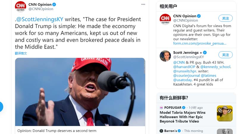 CNN罕见发文支持川普 主播声称与挺川朋友断交