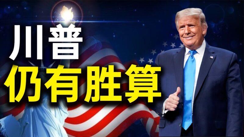 陳破空:大量內情曝光 川普仍有勝算 美國大選遠未結束。