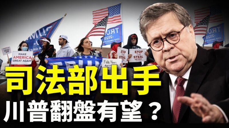 林瀾、秦鵬深度解析:賓州法律戰 川普團隊訴求與勝算