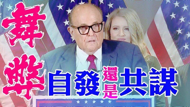 【橫河觀點】今天川普法律團隊發布記者會:真相核爆!