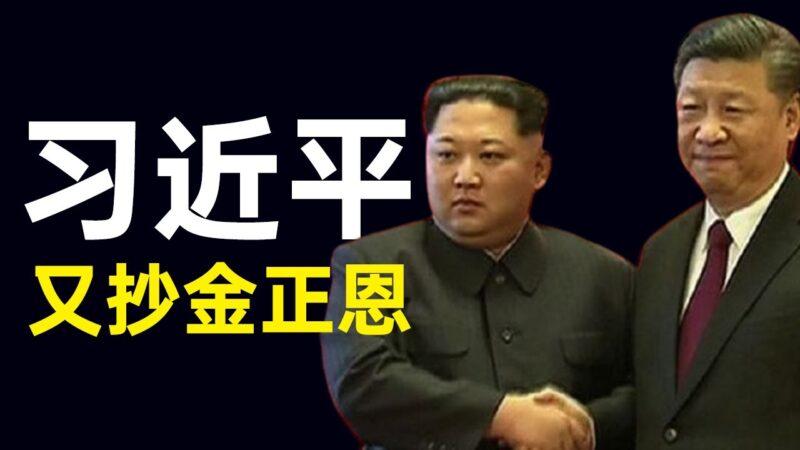 陈破空:川普加紧拆共 蓬佩奥让党媒抓狂 习近平又抄金正恩作业?