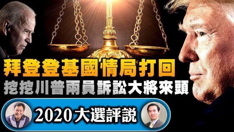 【江峰时刻】反叛乱法会是川普的最后雷霆手段?