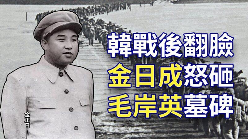 【欺世大觀】韓戰後翻臉 金日成怒砸毛岸英墓碑