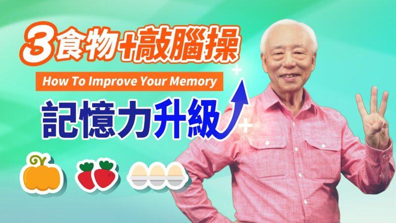 【胡乃文】孩子读书记不住,妈妈煮2碗汤+3食材,全家升级记忆力