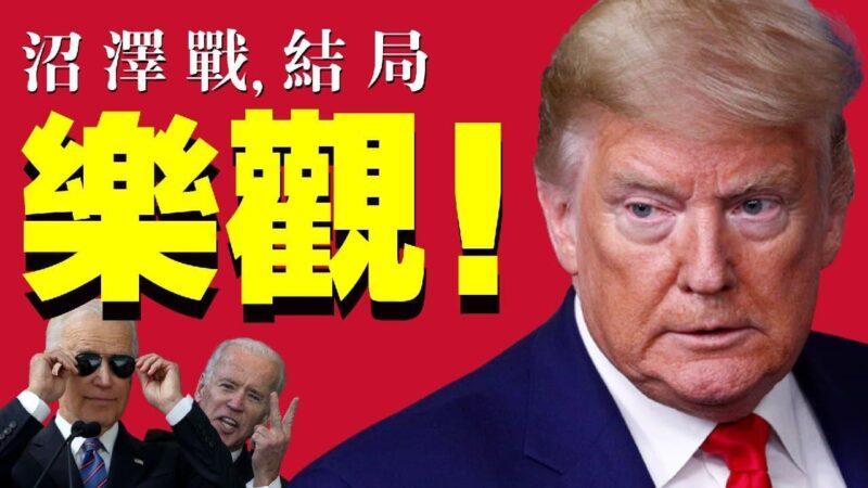 【老北京茶馆】2020美国大选情势回潮