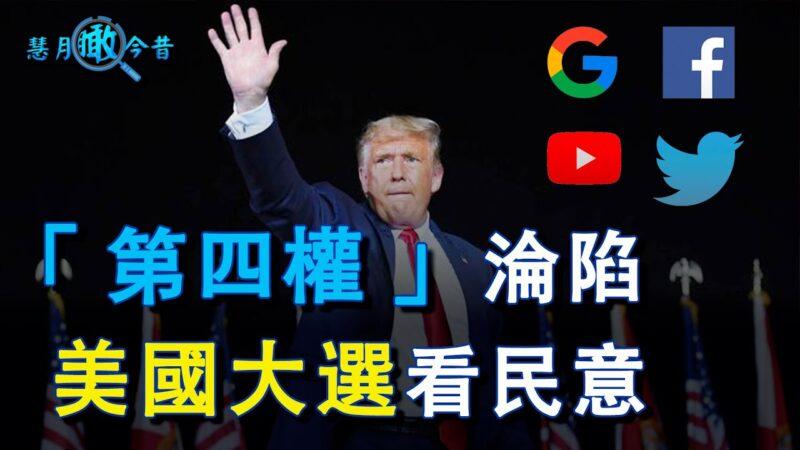 """【慧月瞰今昔】""""第四权""""沦陷 美国大选看民意"""