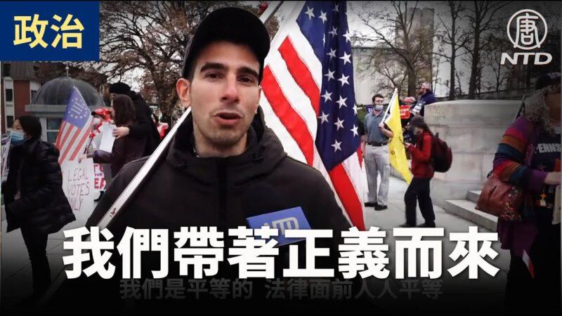 【停止竊選活動】受訪者:選舉舞弊正隨全球主義蔓延