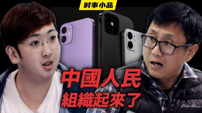 習開大會說中國人民組織起來了,本以為是組織起來反美,結果是組織起來買蘋果!