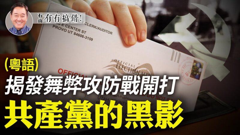 【有冇搞錯】揭舞弊攻防戰開打 共產黨黑影浮現