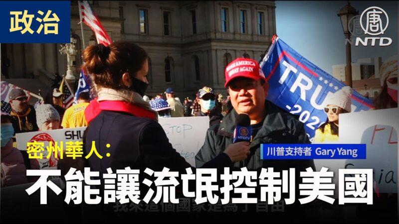 【停止竊選活動】密州華人:不能讓流氓控制美國