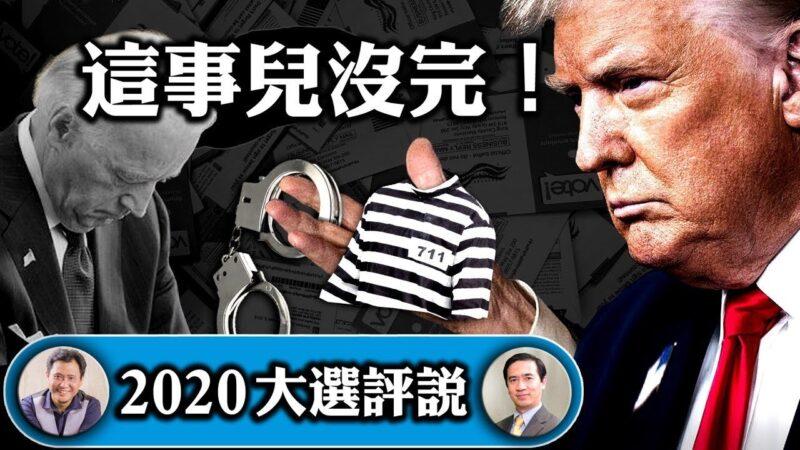 【江峰時刻】不到270票 拜登总统梦醒 噩梦方始 贺电的各国领袖尴尬了