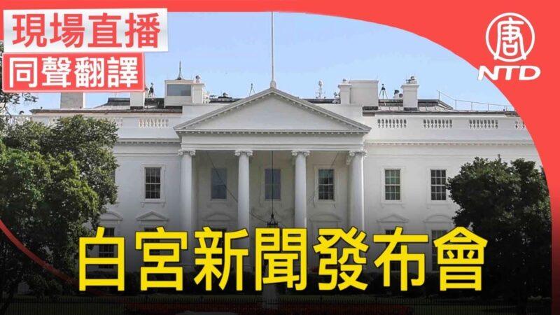 【重播】白宫新闻发布会 疫苗很快面世 免费发放(同声翻译)