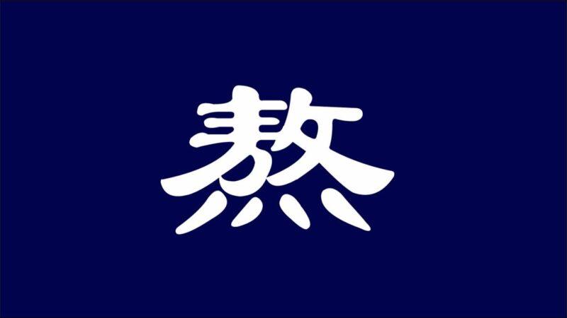 【睿眼看世界】上海浦东机场大乱 今年冬天中国人还要经历多少苦难?