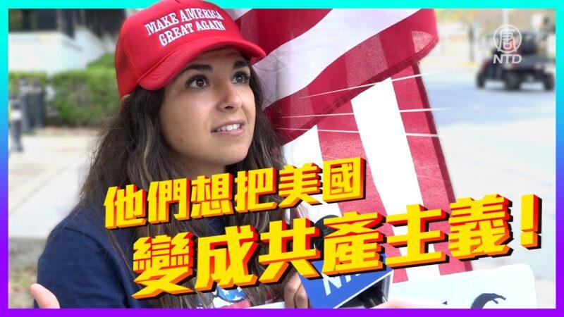 【老外看美國大選】墨西哥女孩:美國絕不能成為社會主義!