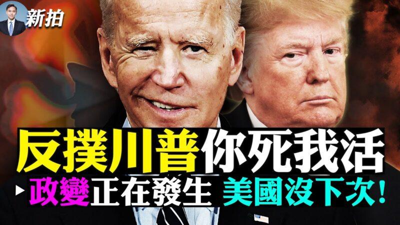 """【拍案惊奇】恶势力反扑川普 美国正在""""政变"""""""