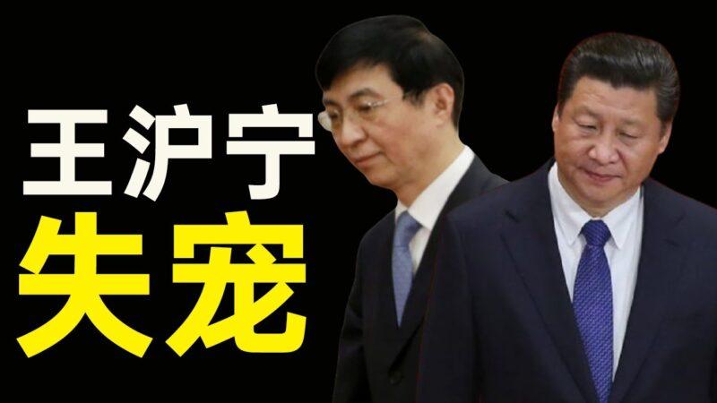 陈破空:五中全会惊奇 王沪宁失宠 习近平开始摆脱他