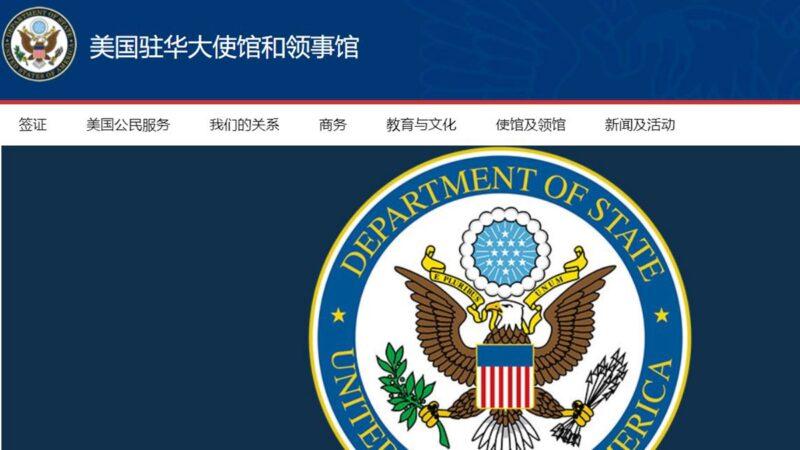 美駐華使館公布制裁迫害法輪功的中共警察