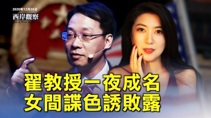 【西岸观察】翟东昇谈深层政府 女间谍色诱美政客