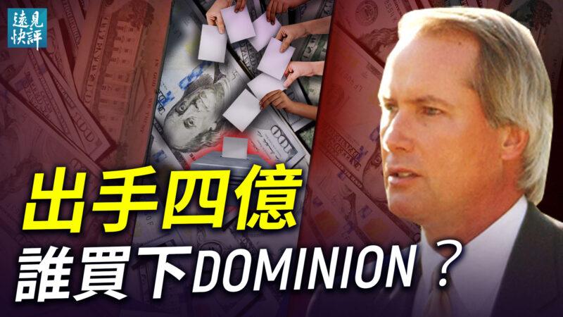 【远见快评】4亿美金买下Dominion 谁出手这么阔绰?