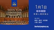 【預告】2021新年期間 新唐人播放神韻音樂會