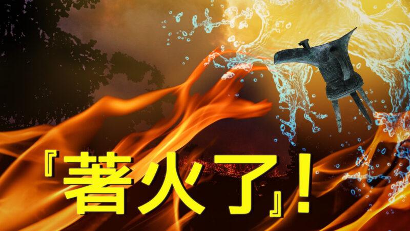 用酒灭火 还能让龙现身放水 活了120岁的高僧不简单!
