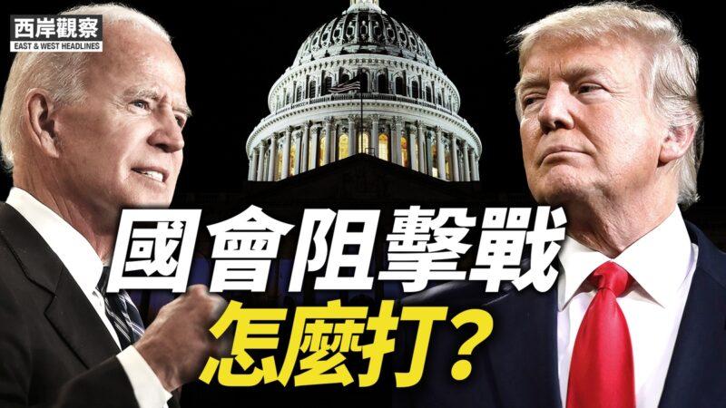 【西岸观察】国会阻击战怎么打?