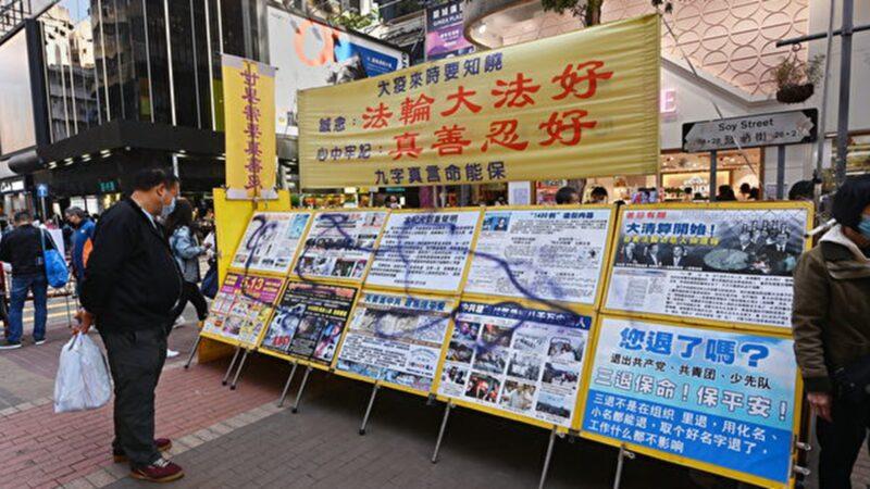 中共黑幫攻擊真相點 香港法輪功籲捉拿凶徒