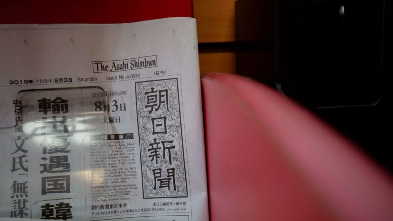 亏逾400亿日圆 朝日新闻拟募300人自愿离职
