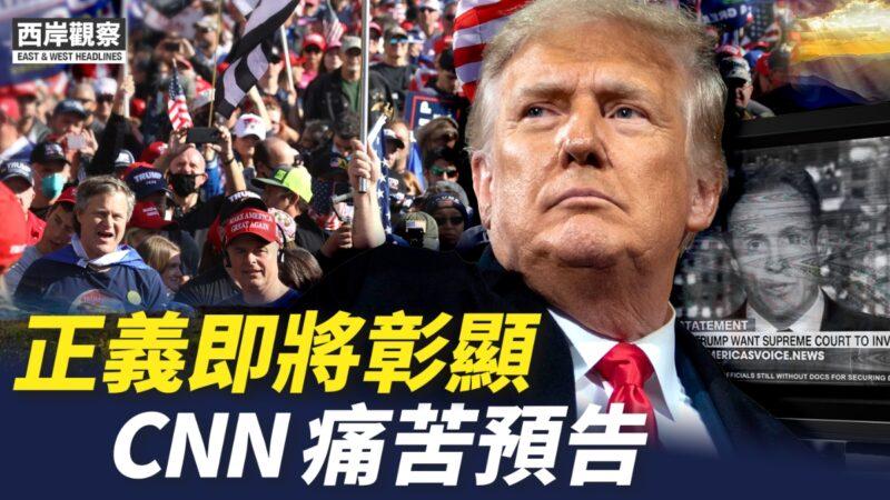 【西岸观察】正义即将彰显 CNN痛苦预告