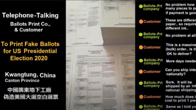 网传中国工厂印制大量美国选票 美媒台媒跟进报导