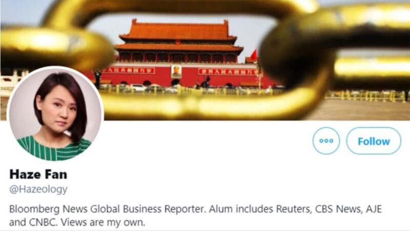 美中媒體戰再升級  北京國安抓捕彭博中國僱員