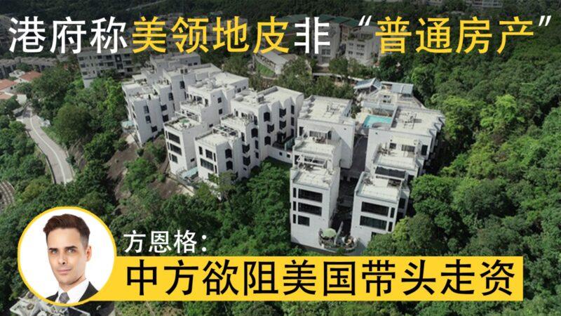 拒绝脱钩?中共阻挠美驻港领事馆出售房产
