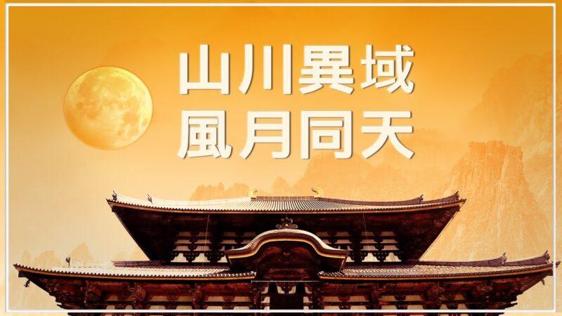 【历史不简单】日本豆腐的起源竟然和一场风有关