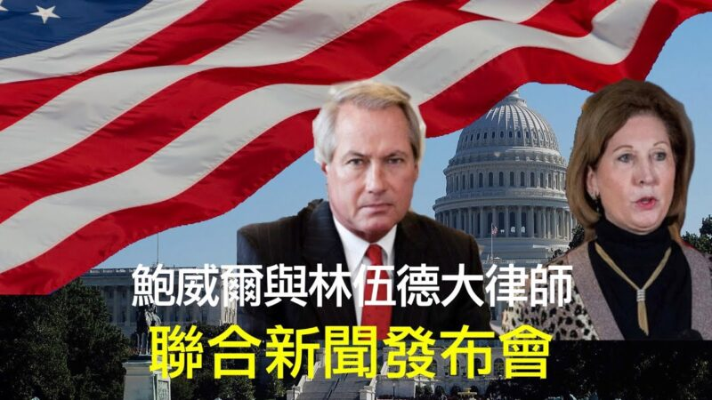 【鲍威尔伍德记者会】伍德推荐大纪元、OANN、Newsmax