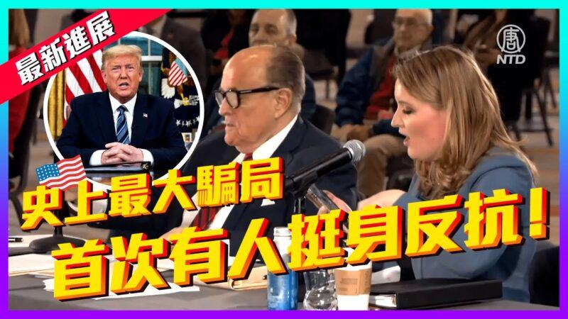 【老外看美国大选】川普:史上最大骗局 首次有人挺身反抗!