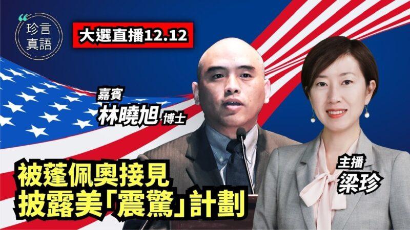 【珍言真語】林曉旭:獲蓬佩奧會見 披露美「震驚」計劃