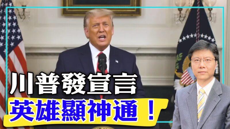 【杰森视角】川普发宣言,英雄显神通!