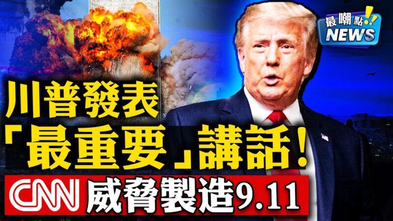 【新闻最嘲点】不惜重现911,CNN密谋逼川普下台!