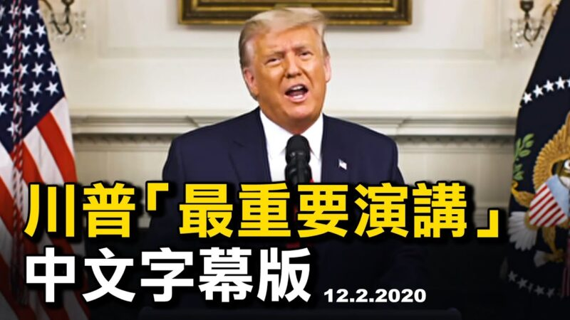 【热点互动】独家首播:川普总统最重要演讲 中文字幕版