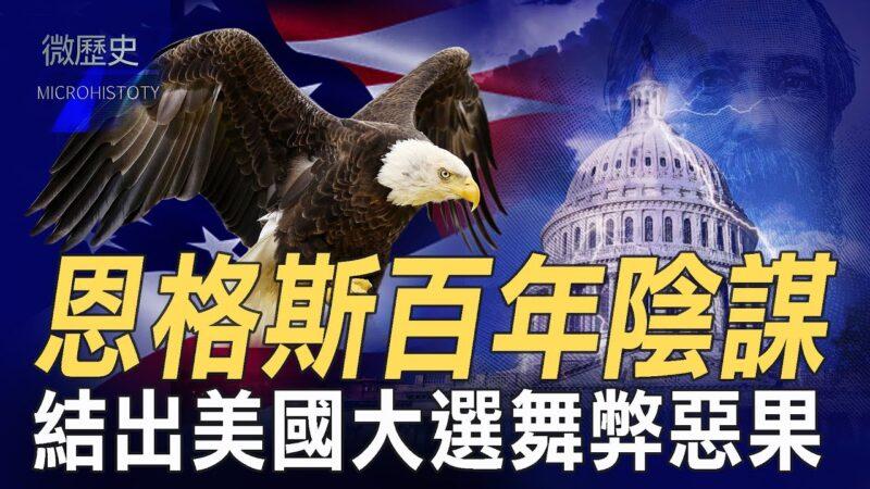 【微历史】恩格斯百年阴谋 结出2020美大选恶果