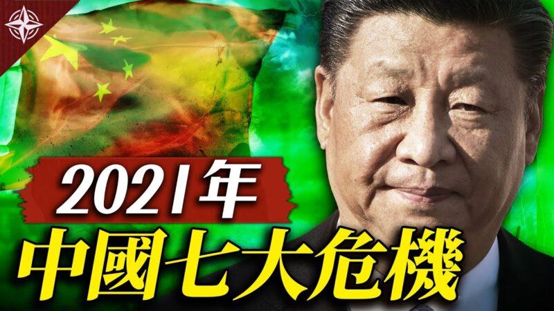 【十字路口】2021年中国潜藏七大危机