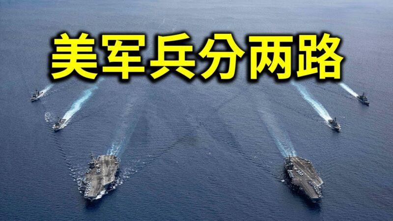 陈破空:美军兵分两路 突进南海!习近平成中共掘墓人?