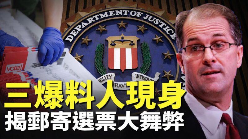 【重播】三名爆料人现身揭邮寄选票舞弊