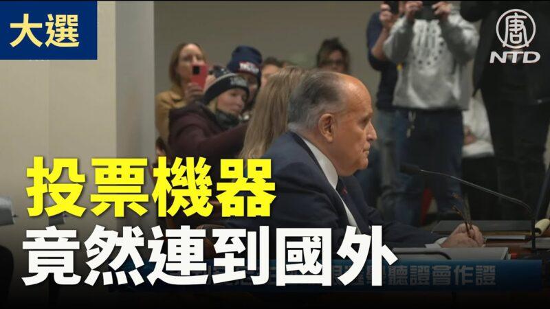 【密歇根選舉聽證會】朱利安尼:投票機竟連到國外