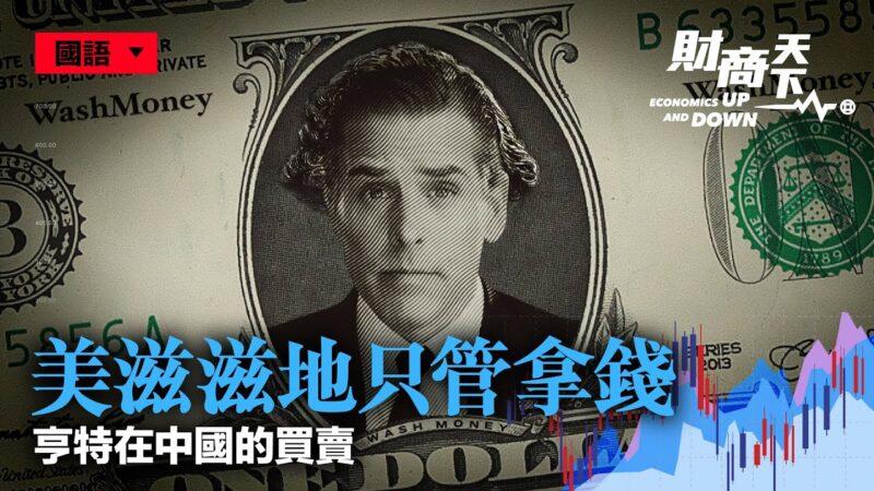 【財商天下】亨特‧拜登在中國的「買賣」