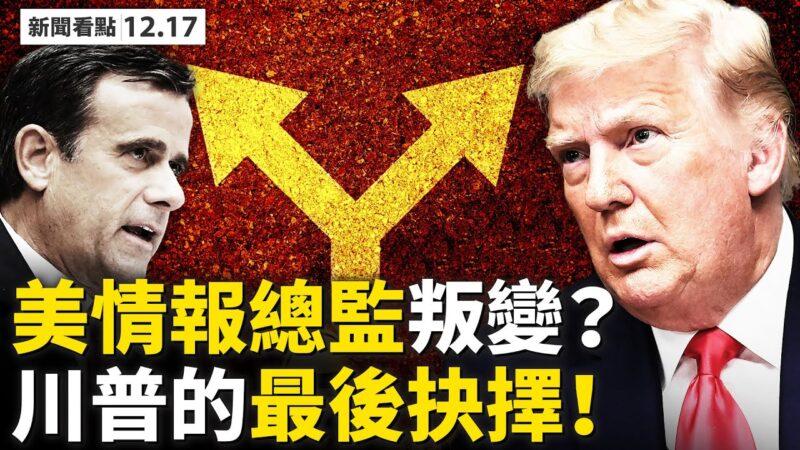 【新聞看點】情報總監叛變?「非常之路」川普的最後抉擇!