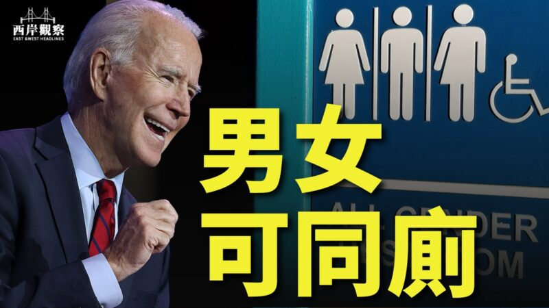 【西岸观察】男人可进女卫生间 拜登恢复极左议程