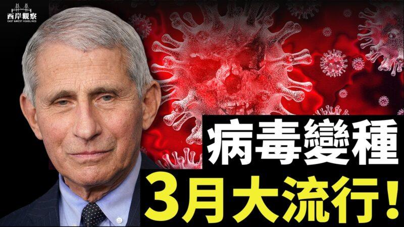 【西岸观察】病毒变种3月大流行 4月如海啸?