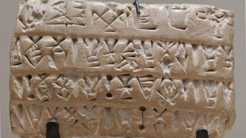 4000年前的神秘语言被破译 揭秘远古文明